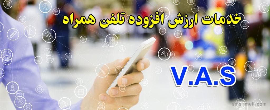 خدمات ارزش افزوده تلفن همراه (VAS)