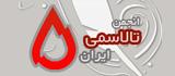 انجمن تالاسمی ایران