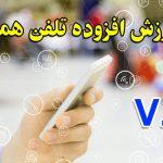 خدمات ارزش افزوده در تلفن همراه