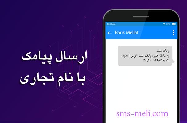 ارسال پیامک با نام تجاری