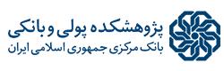 پژوهشکده پولی وبانکی بانک مرکزی جهموری اسلامی ایران