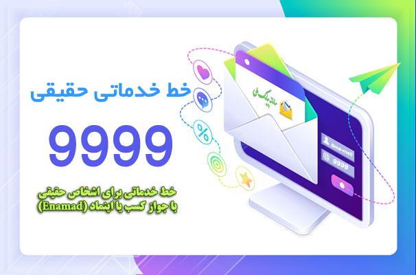خط خدماتی 9999